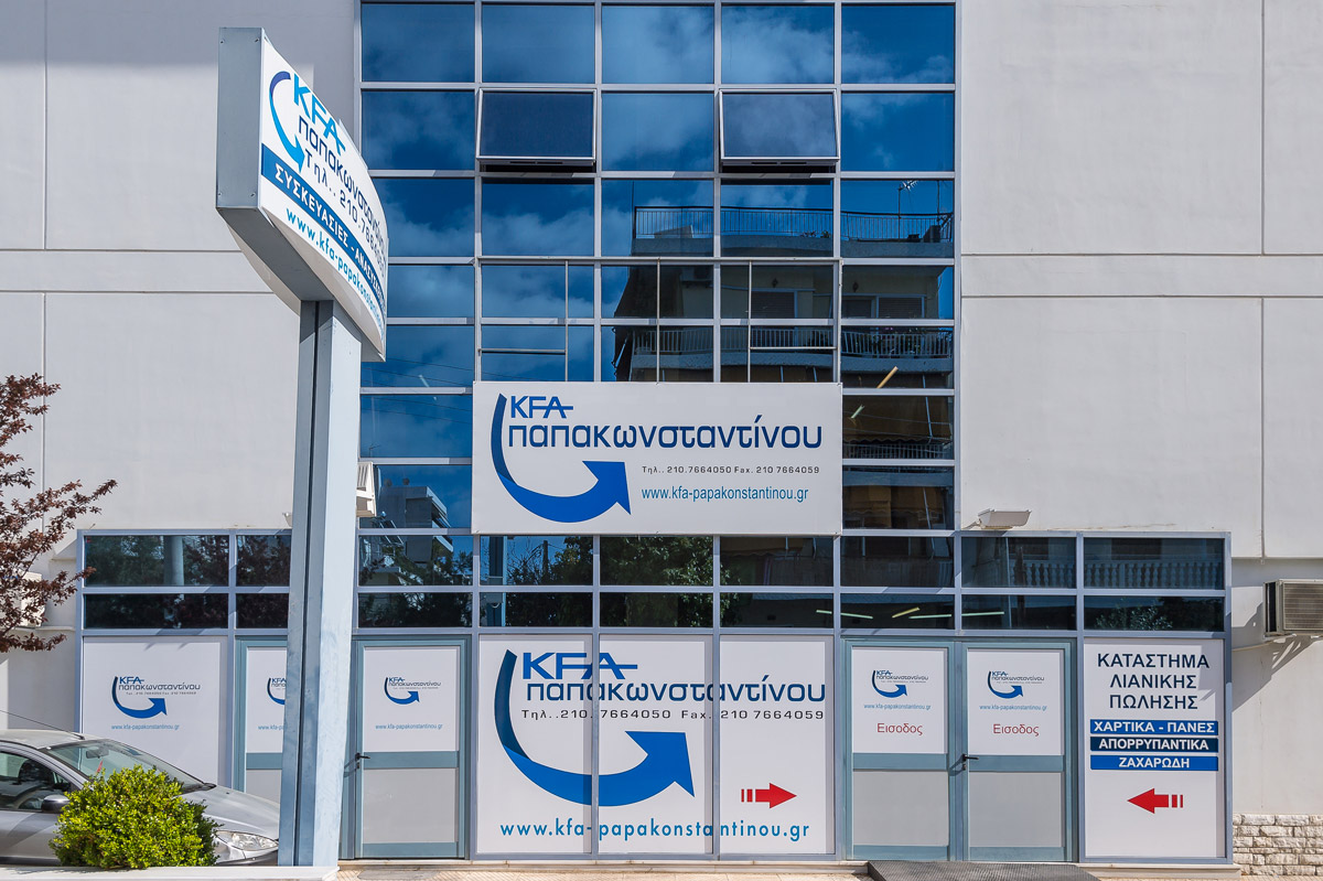 kfa papakonstantinou headquarters